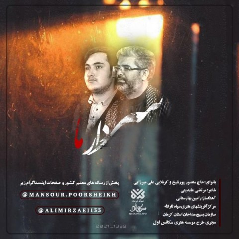 دانلود آهنگ جدید منصور پورشیخ و علی میرزایی سردار ما