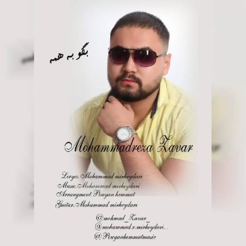 دانلود آهنگ جدید محمدرضا زوار بگو به همه