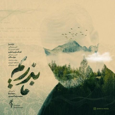 دانلود آهنگ جدید بیلدر و محمدرضا احمدی ما بذریم