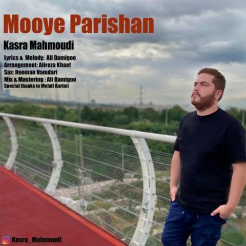 دانلود آهنگ جدید کسری محمودی موی پریشان