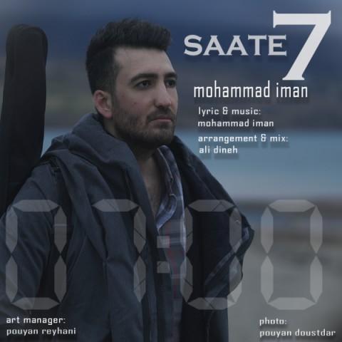 دانلود آهنگ جدید محمد ایمان ساعت هفت