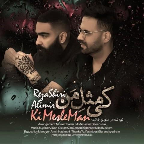 رضا شیری کی مثل من، دانلود آهنگ جدید رضا شیری کی مثل من + متن ترانه