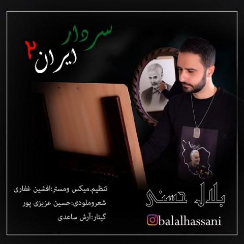 دانلود آهنگ جدید بلال حسنی سردار ایران 2