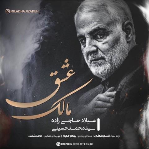 دانلود آهنگ جدید میلاد حاجی زاده و محمد حسینی مالک عشق