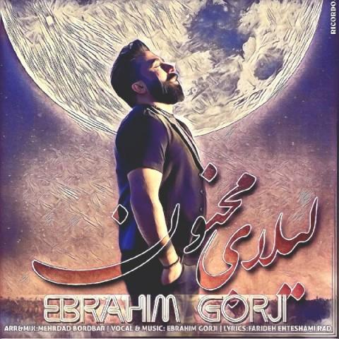 دانلود آهنگ جدید ابراهیم گرجی لیلای مجنون