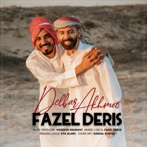 دانلود آهنگ جدید فاضل دریس دلبر اخمو
