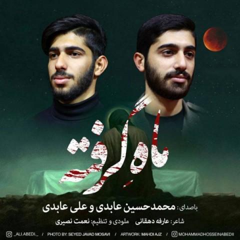 دانلود آهنگ جدید محمد حسین عابدی و علی عابدی ماه گرفته