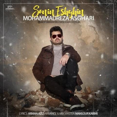 دانلود آهنگ جدید محمدرضا اصغری سنین عشقین