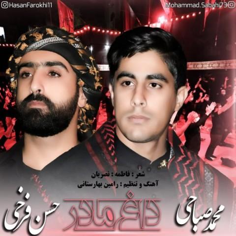 دانلود آهنگ جدید حسن فرخی و محمد صباحی داغ مادر