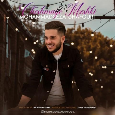 دانلود آهنگ جدید محمدرضا غفوری چشمای مشکی