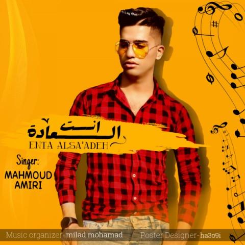 دانلود آهنگ جدید محمود امیری انت السعاده