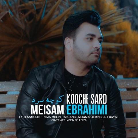 میثم ابراهیمی کوچه سرد، دانلود آهنگ جدید میثم ابراهیمی کوچه سرد + متن ترانه