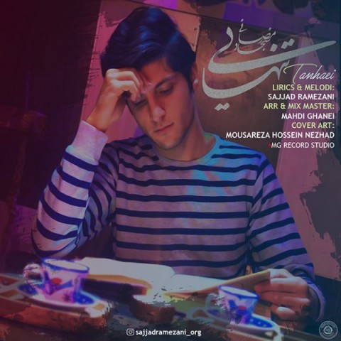 دانلود آهنگ جدید سجاد رمضانی تنهایی