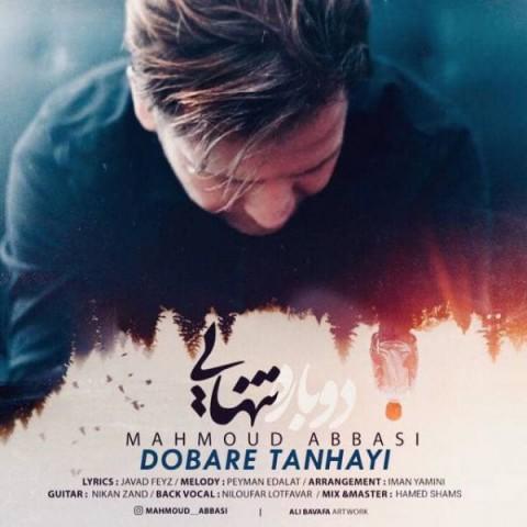 دانلود آهنگ جدید محمود عباسی دوباره تنهایی