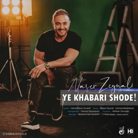 ناصر زینلی یه خبری شده، دانلود آهنگ جدید ناصر زینلی یه خبری شده + متن ترانه