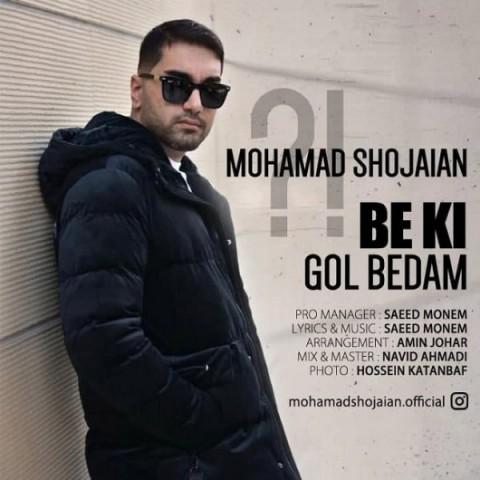 دانلود آهنگ جدید محمد شجاعیان به کی گل بدم