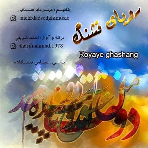 دانلود آهنگ جدید احمد شریفی رویای قشنگ