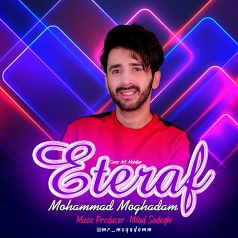 دانلود آهنگ جدید محمد مقدم اعتراف