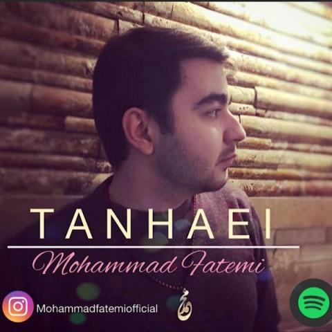 دانلود آهنگ جدید محمد فاطمی تنهایی