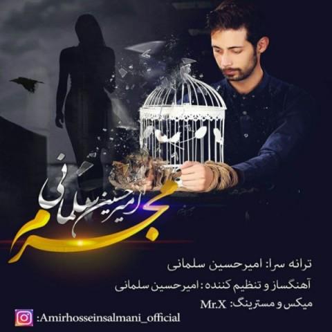 دانلود آهنگ جدید امیرحسین سلمانی مجرم