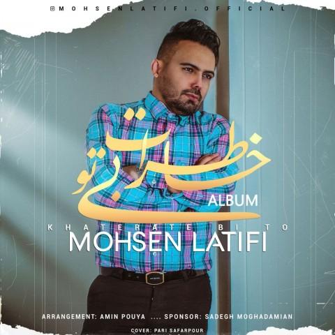 دانلود آلبوم جدید محسن لطیفی خاطرات بی تو