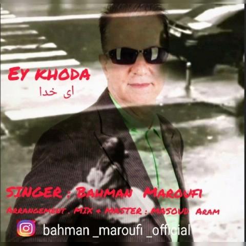 دانلود آهنگ جدید بهمن معروفی ای خدا