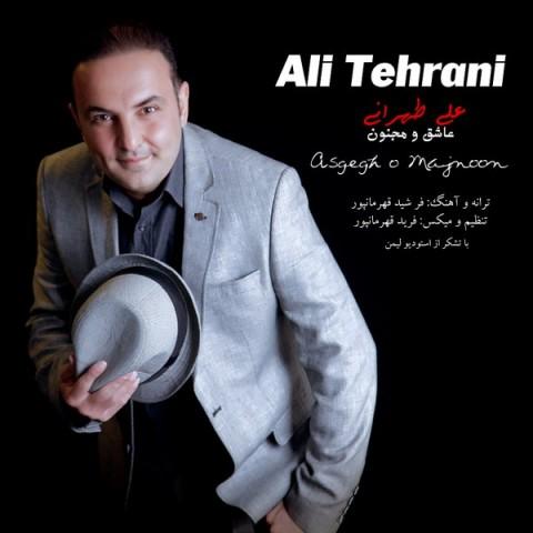 دانلود آهنگ جدید علی طهرانی عاشق و مجنون