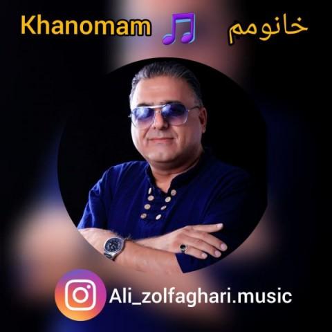 دانلود آهنگ جدید علی ذوالفقاری خانومم