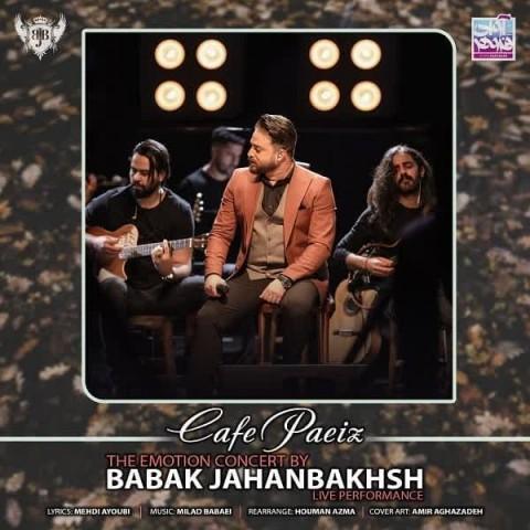 اجرای زنده بابک جهانبخش کافه پاییز، دانلود اجرای زنده جدید بابک جهانبخش کافه پاییز + متن ترانه