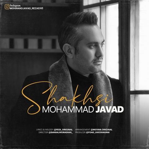 دانلود آهنگ جدید محمد جواد شخصی