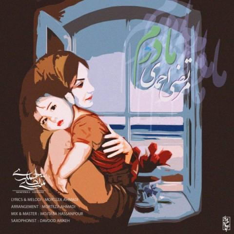دانلود آهنگ جدید مرتضی احمدی مادرم