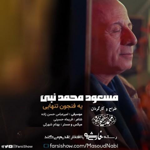 دانلود موزیک ویدئو جدید مسعود محمد نبی یه فنجون تنهایی