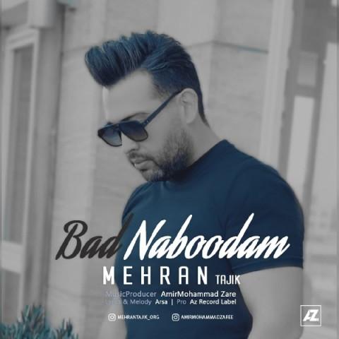 دانلود آهنگ جدید مهران تاجیک بد نبودم