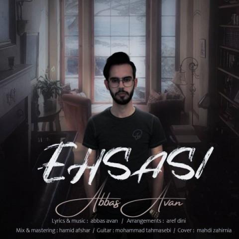 دانلود آهنگ جدید عباس اَوان احساسی