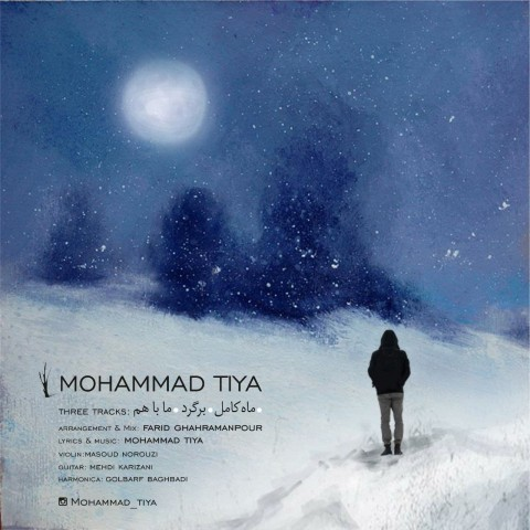 دانلود آلبوم جدید محمد تیا ماه کامل