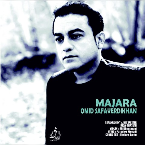 دانلود آهنگ جدید امید صفاوردی خان ماجرا