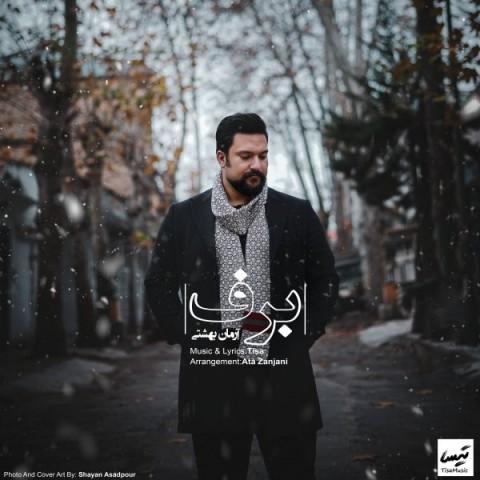 دانلود آهنگ جدید آرمان بهشتی برف