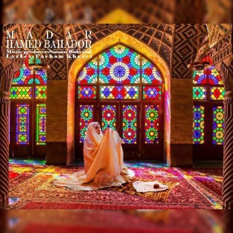 دانلود آهنگ جدید حامد بهادر مادر