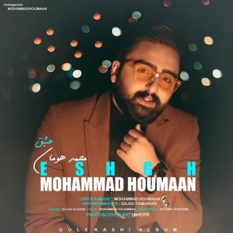 دانلود آهنگ جدید محمد هومان عشق