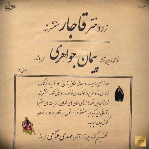 دانلود آهنگ جدید پیمان جواهری دختر قاجار