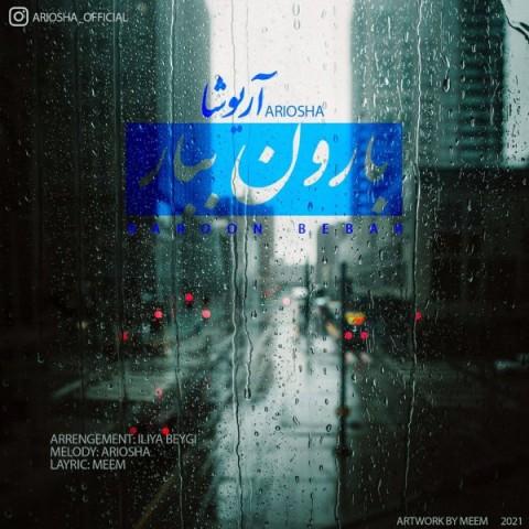 دانلود آهنگ جدید آریوشا ببار بارون