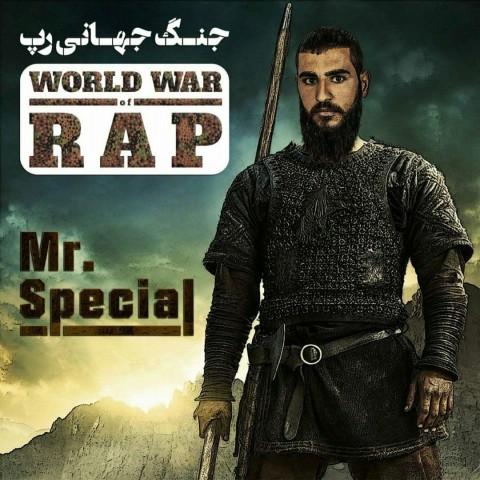 دانلود آلبوم جدید مستر اسپیشیال جنگ جهانی رپ