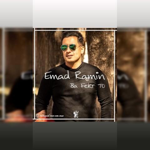دانلود موزیک ویدئو جدید عماد رامین با فکر تو