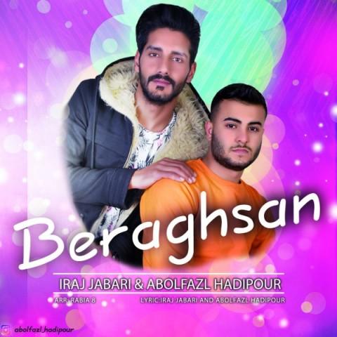 دانلود آهنگ جدید ابولفضل هادی پور و ایرج جباری برقصان