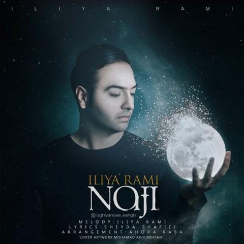 دانلود آهنگ جدید ایلیا رامی ناجی