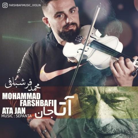 دانلود آهنگ جدید محمد فرشبافی آتا جان