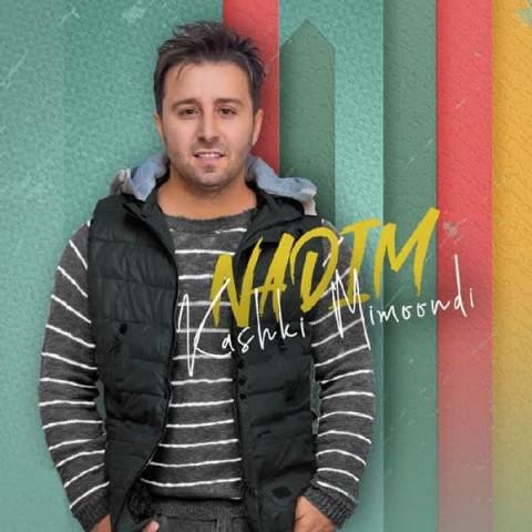 ندیم کاشکی میموندی، دانلود آهنگ جدید ندیم کاشکی میموندی + متن ترانه