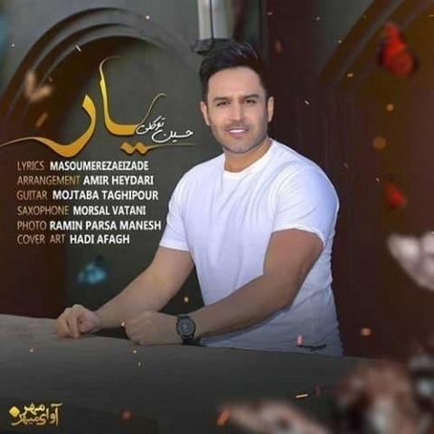 حسین توکلی یار، دانلود آهنگ جدید حسین توکلی یار + متن ترانه