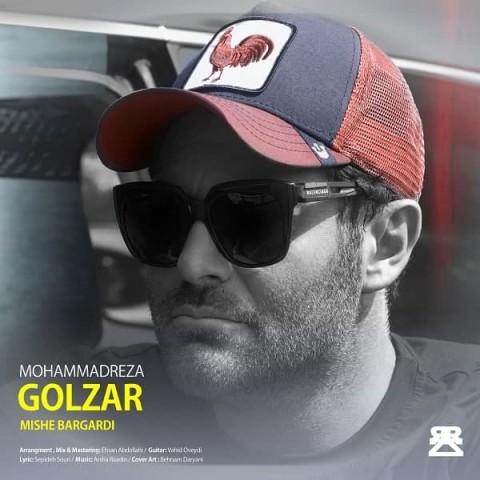 محمدرضا گلزار میشه برگردی، دانلود آهنگ جدید محمدرضا گلزار میشه برگردی + متن ترانه