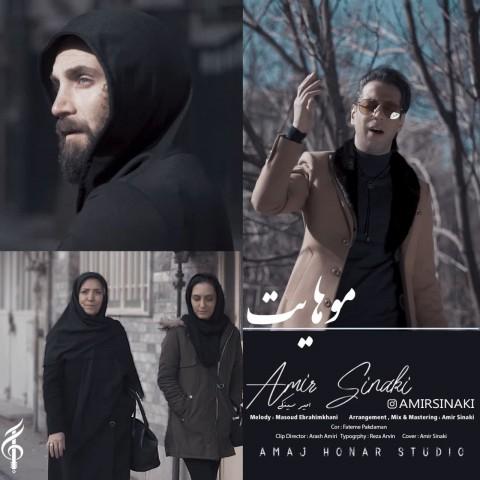 دانلود موزیک ویدئو جدید امیر سینکی موهایت